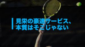 テニスのサーブ、ダブルフォルトNG