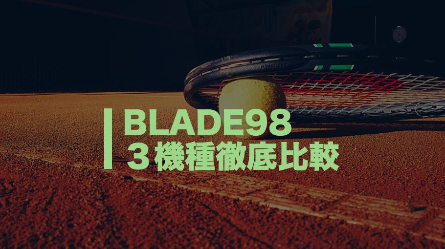 ブレード98S、98試打評価インプレ