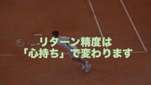 【テニス】リターンのコツ