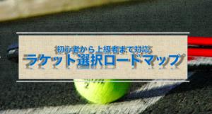 テニスラケットの選び方ロードマップ