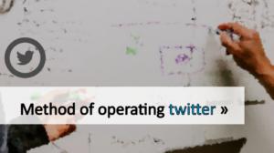 Twitterのネタは「努力の記録」でいきましょう