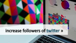 ツイッターのフォロワーを増やす方法