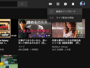 YouTubeへの動画アップの仕方