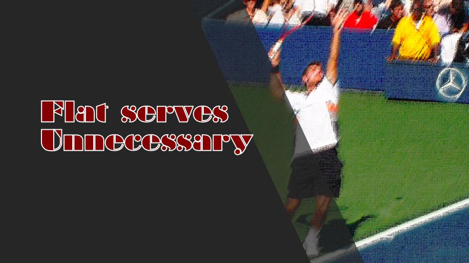 テニス、フラットサーブは不要です