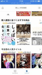 kindleのスマホ画面
